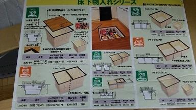 床下収納 (3)