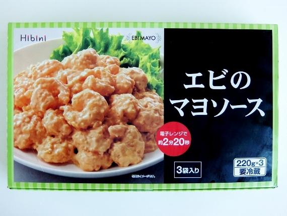 コストコ ◆ エビのマヨソース EBI MAYO 998円也 ◆ 合食 エビのマヨソース