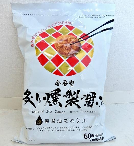 コストコ ◆ 金吾堂 炙り燻製醤油60 899円也 ◆
