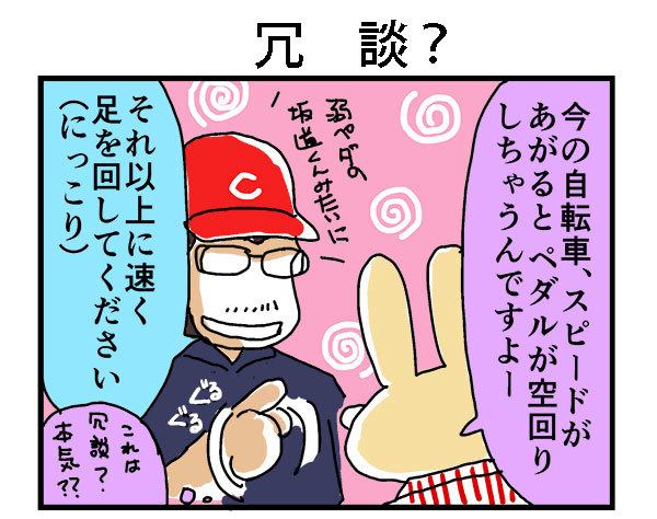 カコ029余談_r