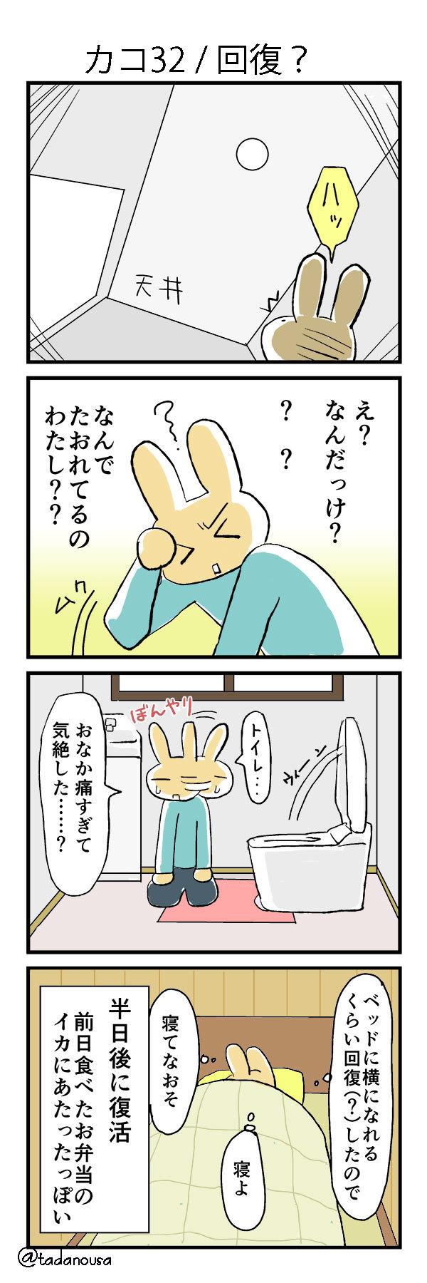 カコ032