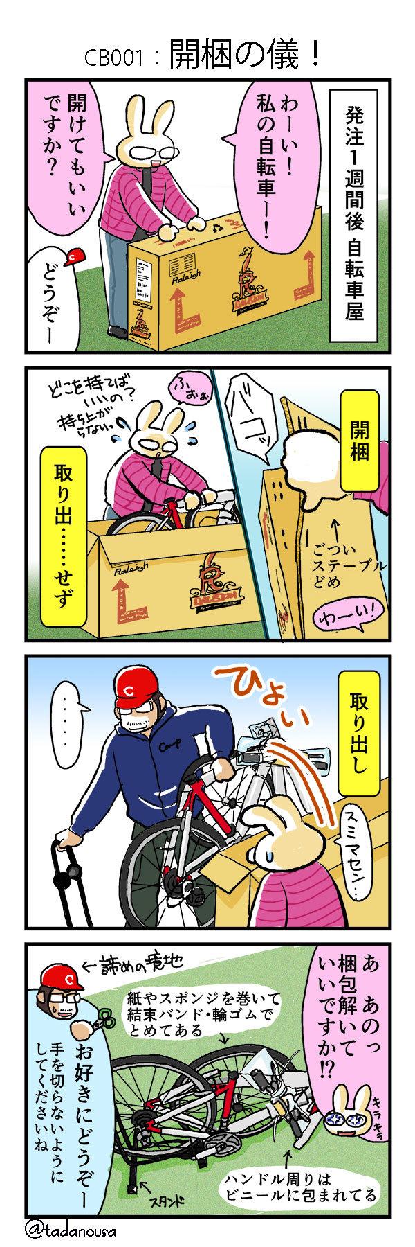 bike_4koma_kako041_s.jpg
