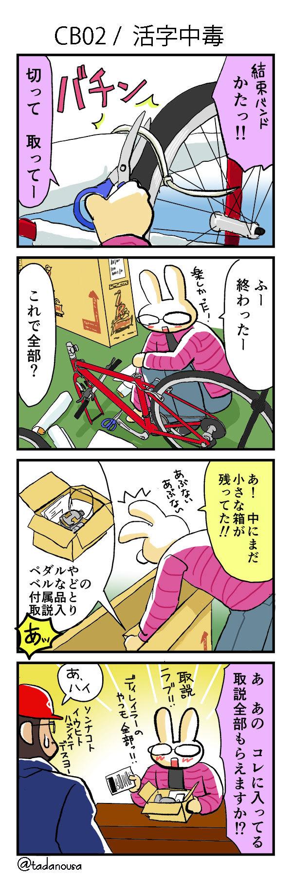 bike_4koma_kako042_s.jpg