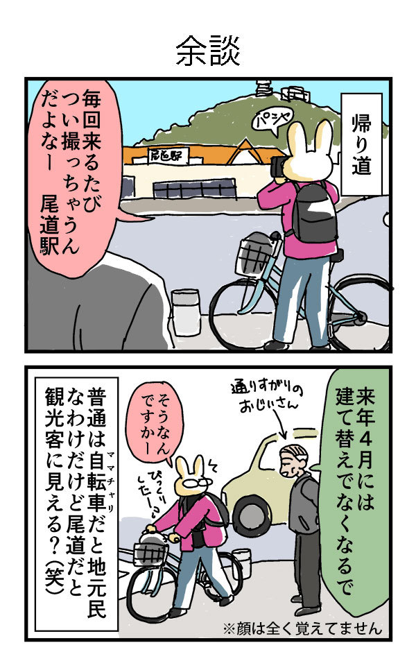 bike_4koma_kako043_yodan_s.jpg