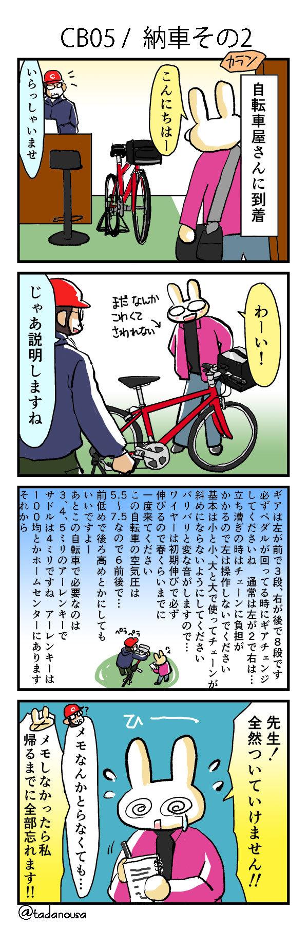 bike_4koma_kako045_s.jpg