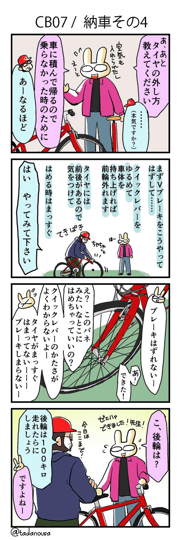 bike_4koma_kako047_s.jpg
