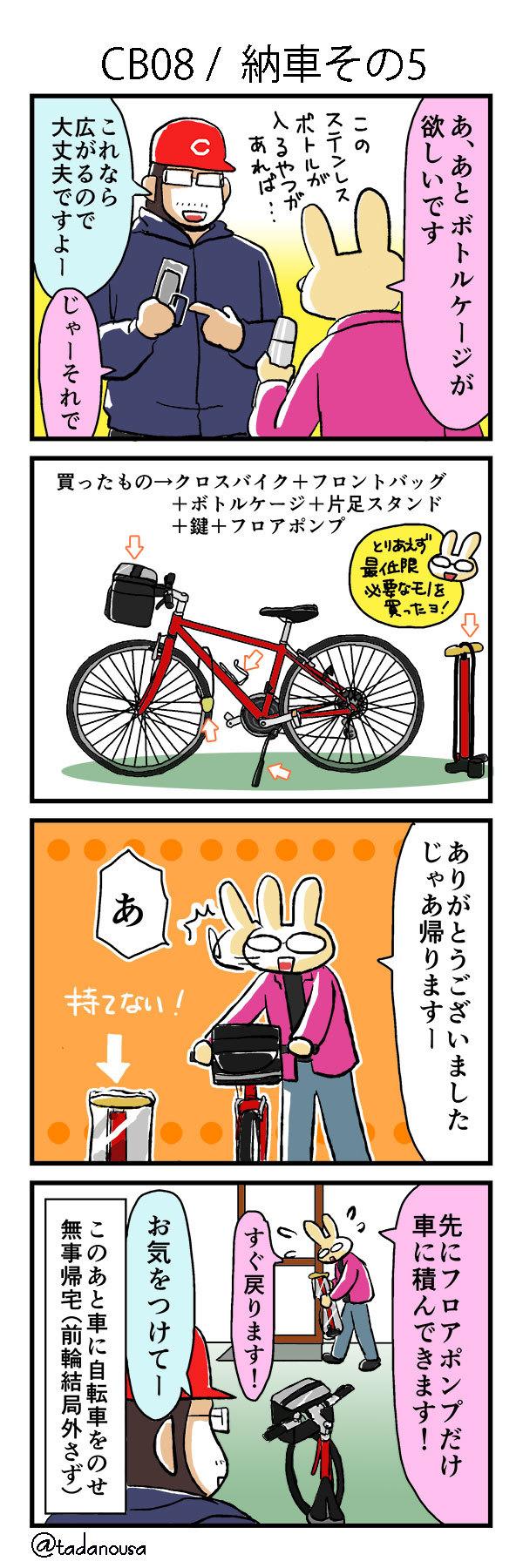 bike_4koma_kako048_s.jpg
