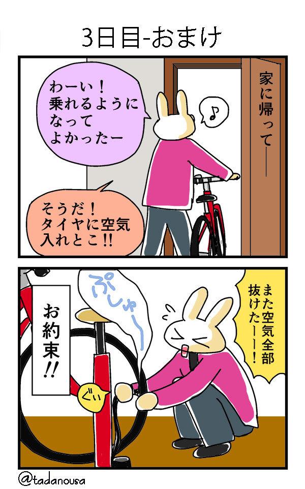 bike_4koma_kako053_omake_s_2.jpg