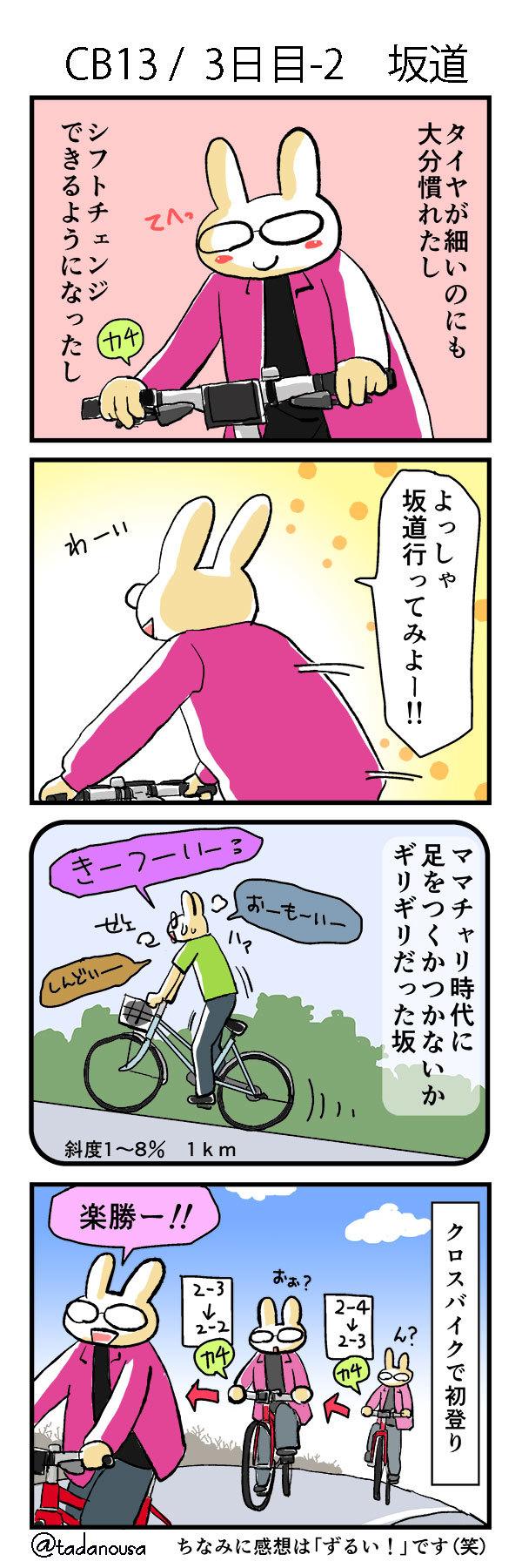 bike_4koma_kako053_s.jpg
