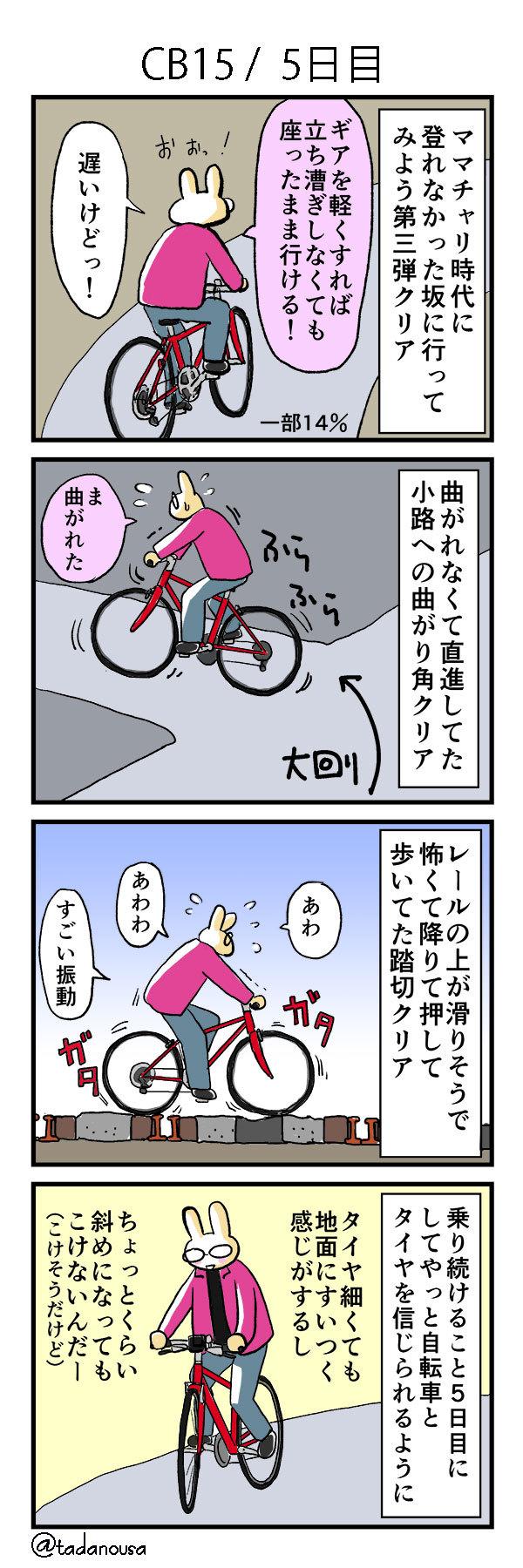 bike_4koma_kako055_s.jpg