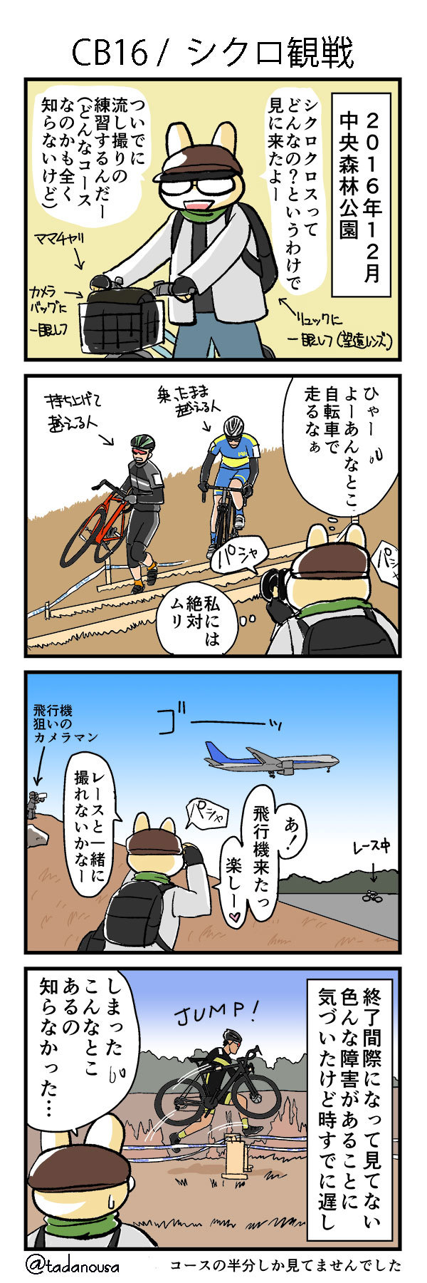bike_4koma_kako056_s.jpg