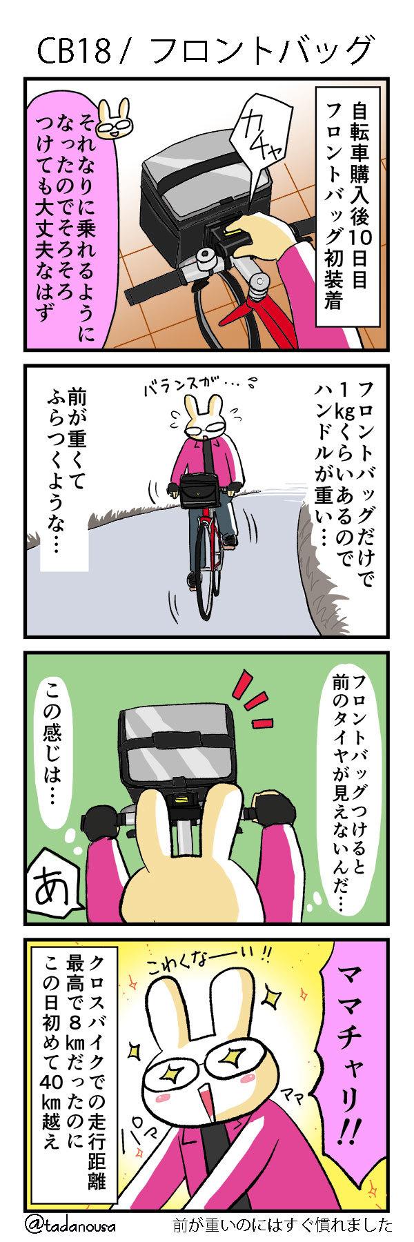 bike_4koma_kako058_2_s.jpg