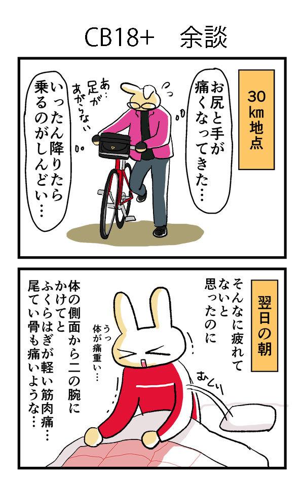 bike_4koma_kako058_omake_s.jpg