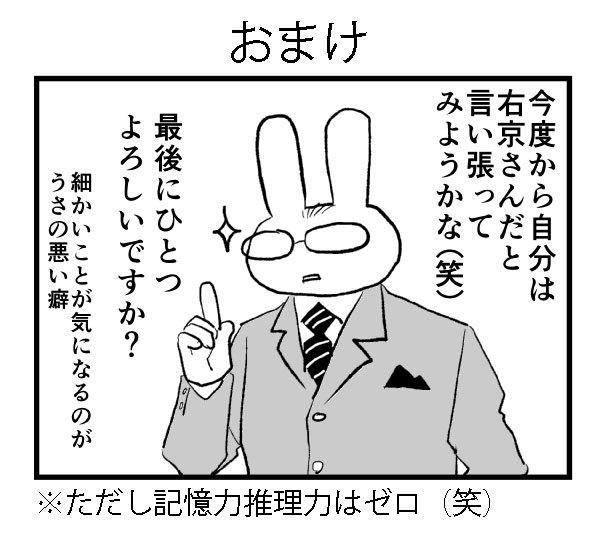20170820おまけ
