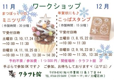 ワークショップ クラフト舘 201811-12_まつぼっくりのミニクリスマスツリー、木片とレジンはんこ