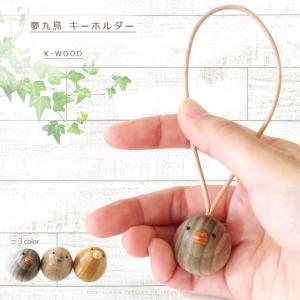 K-WOOD_旭川クラフト_夢九鳥 キーホルダー_木製