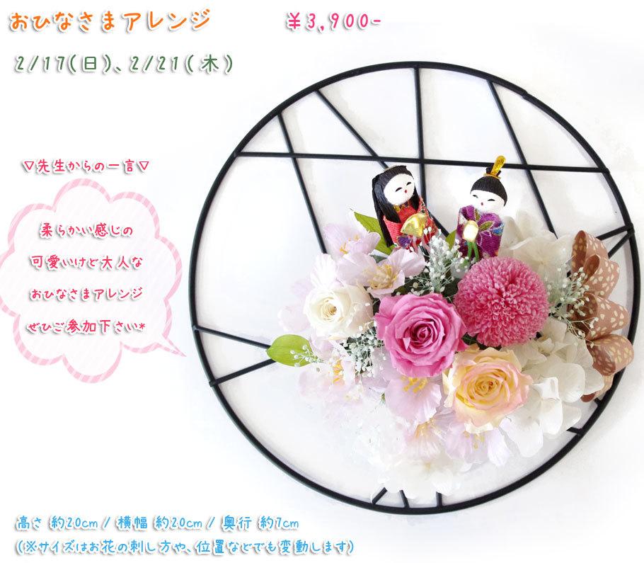p_flower_201902.jpg