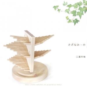 三浦木地_さざなみ 小_木製玩具_001