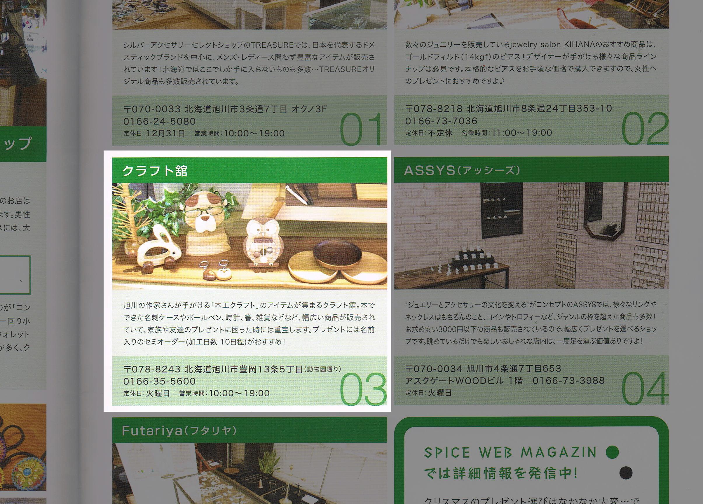 spice_201812_002.jpg