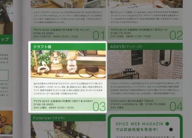 spice magazin 201812_002