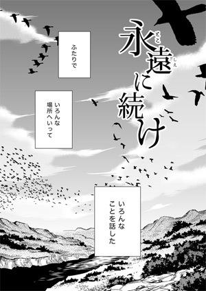 5巻冒頭イメージ