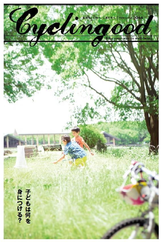cyclingood_vol014.jpg