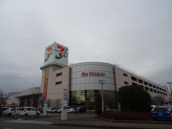 イトーヨーカドー古河店