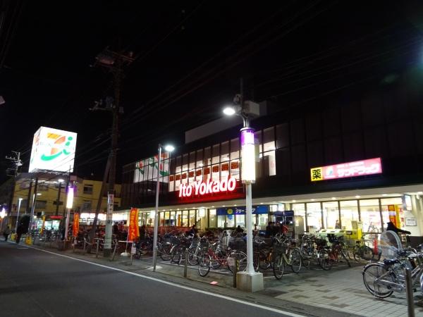 イトーヨーカドー新田店外観