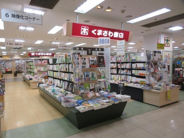 アネックスくまざわ書店