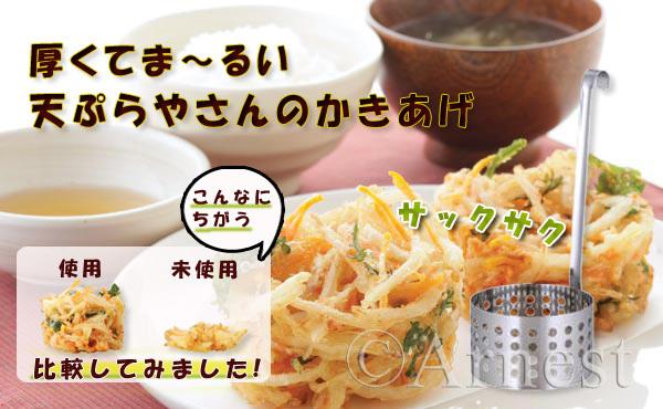 atui-kakiage_01.jpg