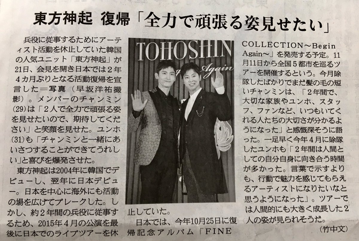 8月25日産経新聞