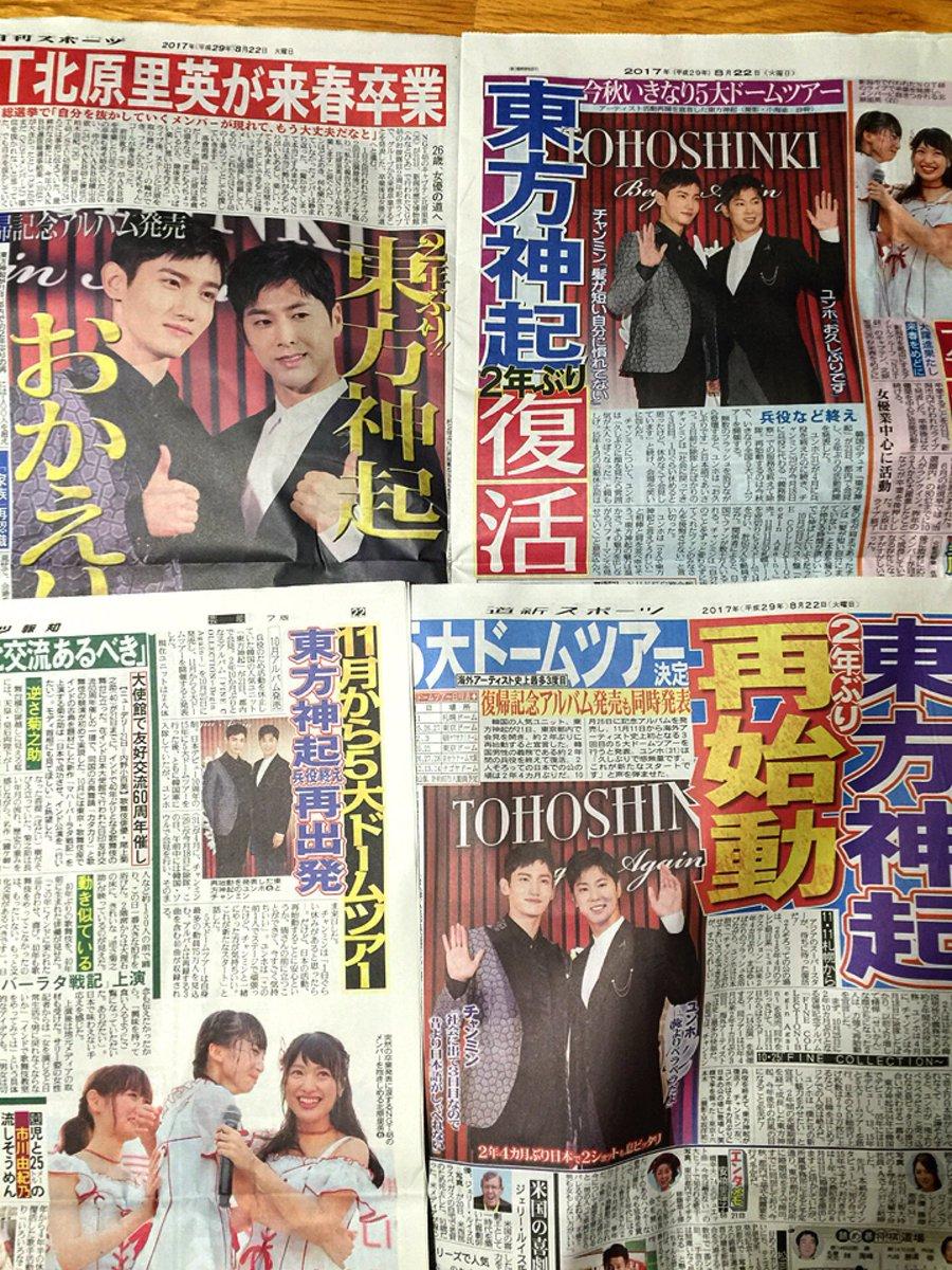 ニッカン、スポニチ、 報知、道新スポーツ(地元紙)