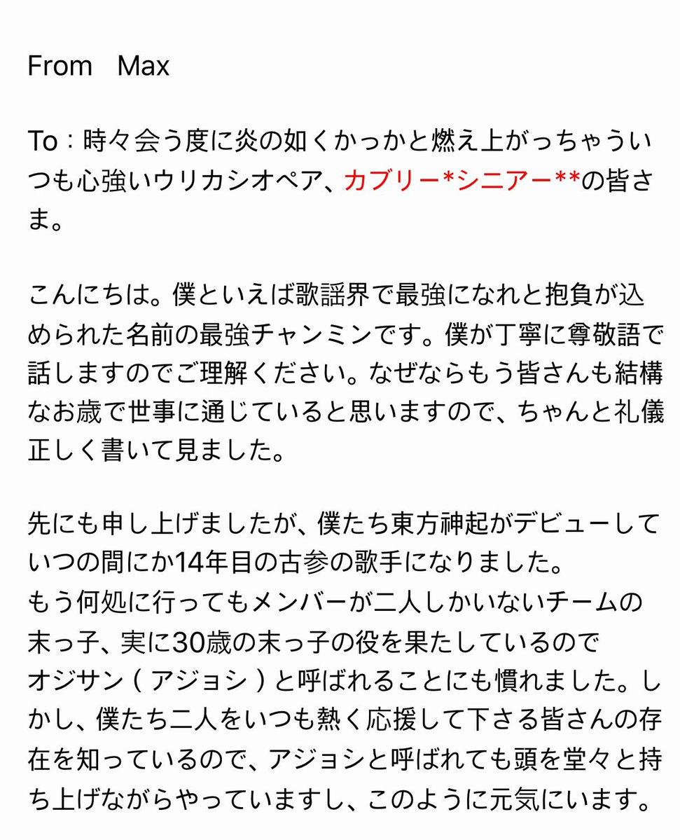 from チャンミンto カシオペア 1001 バージョン 訳】