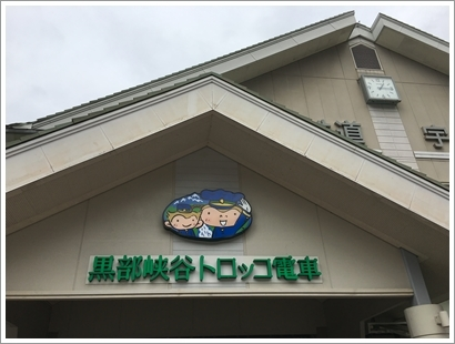 宇奈月駅_20171018-2