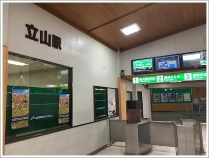 立山駅_20171019-1