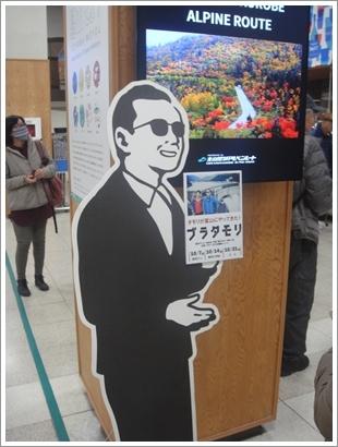 立山駅ブラタモリ_20171019-2