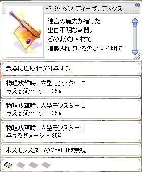 アビス3F武器