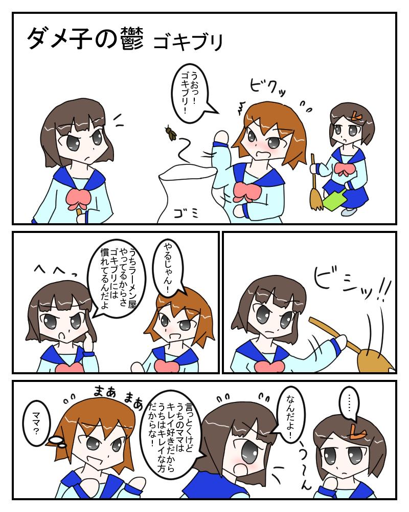 gokiburi1.jpg