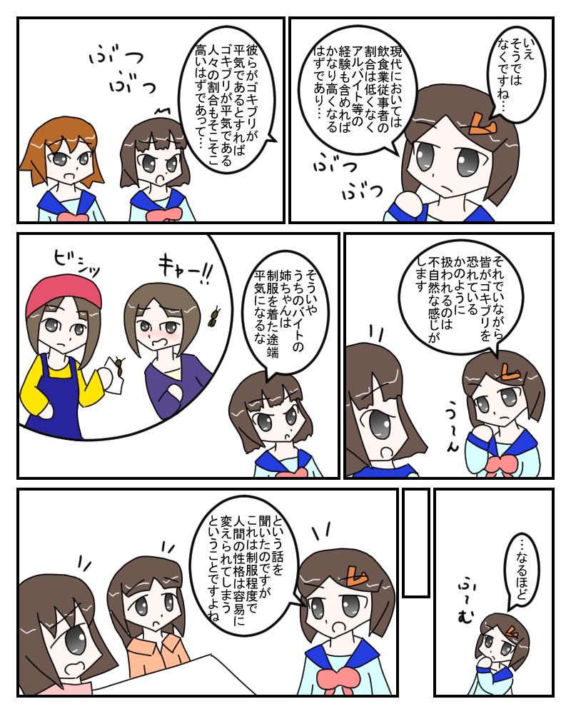 gokiburi2.jpg