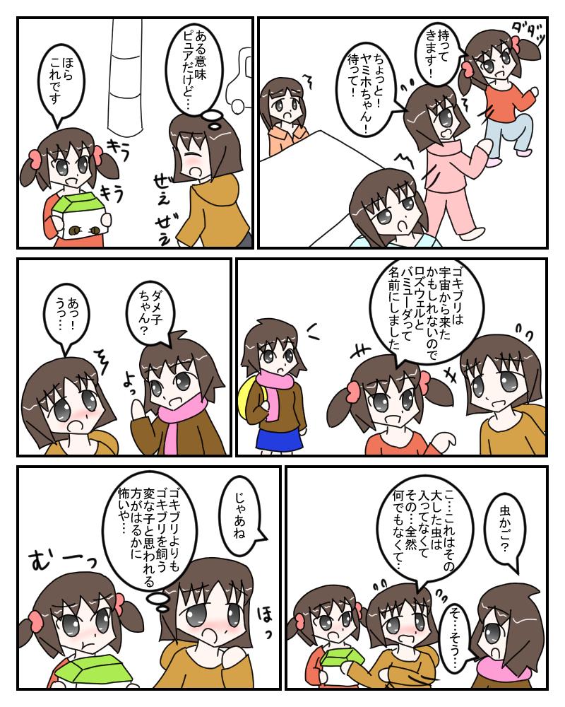 gokiburi4.jpg