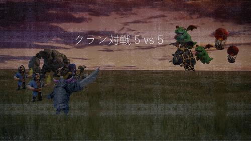 clanwars5vs5.png