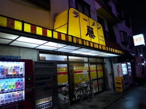 ラーメン藤 松原店004