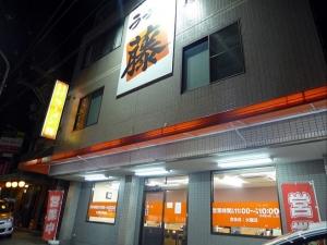 ラーメン藤 枚方店001