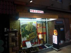 中華そば専門店 しあわせ星001