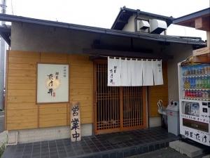 麺屋 たけ井 本店005