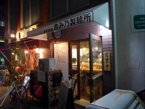 吉み乃製麺所002