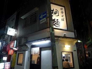 中華そば 桐麺003
