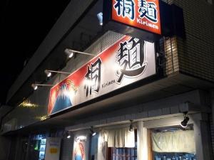 桐麺 本店006