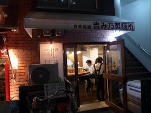 吉み乃製麺所003