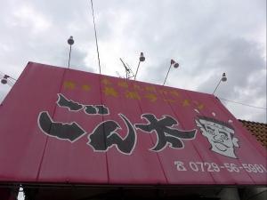 長浜ラーメン ごん太006